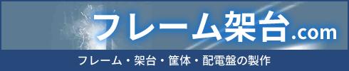 フレーム架台.com