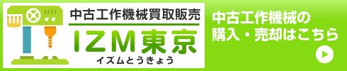 中古機械買取販売 IZM東京