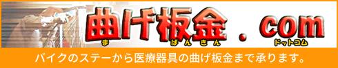 曲げ板金.com