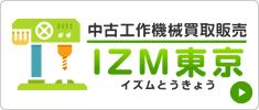 中古工作機械買取販売IZM東京