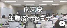 南東京生産技術セミナー