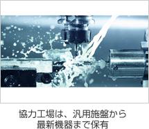 機械加工・アッセンブリ4