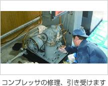 工事・メンテナンス4
