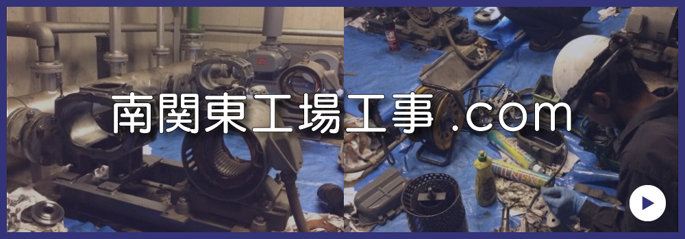 東京・北神奈川工場リフォーム・保全センター