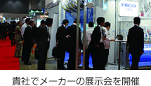 セミナー・展示会2