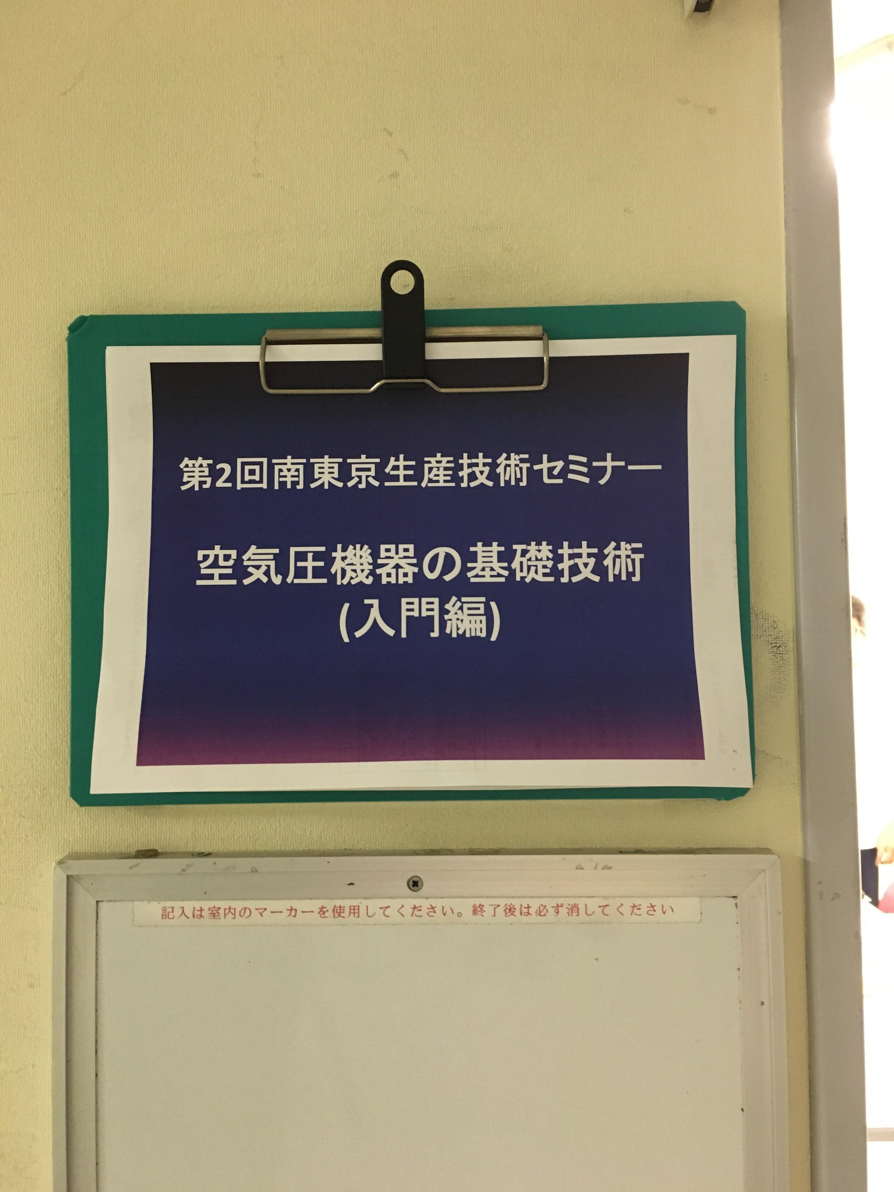 第2回2016年7月14日(木)【空気圧機器の基礎技術(初級編)】【終了】