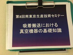 第8回2017年7月20日(木)【真空機器の基礎技術】【終了】