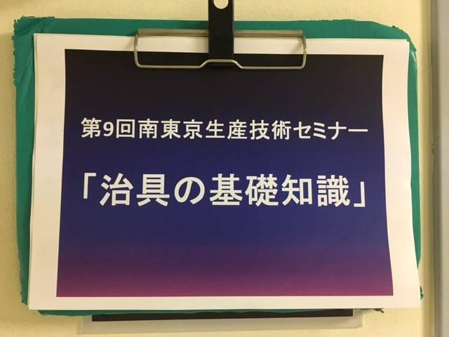 第9回2017年9月14日(木)【冶具の基礎知識】【終了】