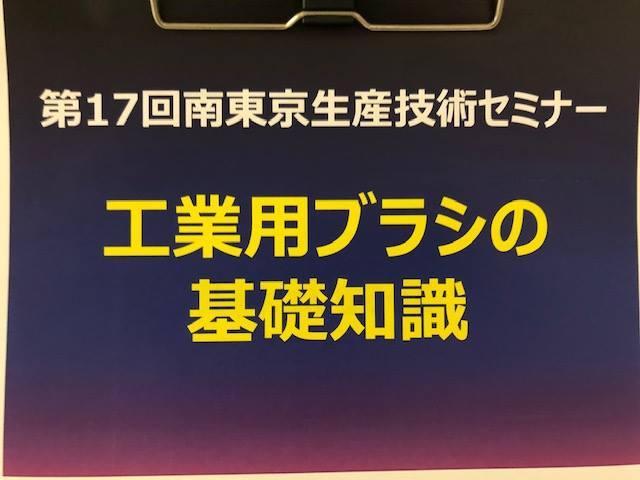 【終了】第17回工業用ブラシの基礎知識2019年1月22日(火)