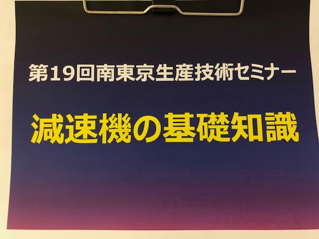 【終了】第19回減速機の基礎知識2019年5月21日