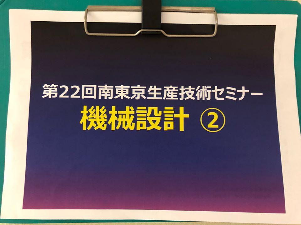 【終了】第22回【機械設計.2】機械設計と応用2019年11月12日(火)